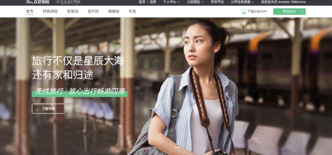 zhong an screen shot