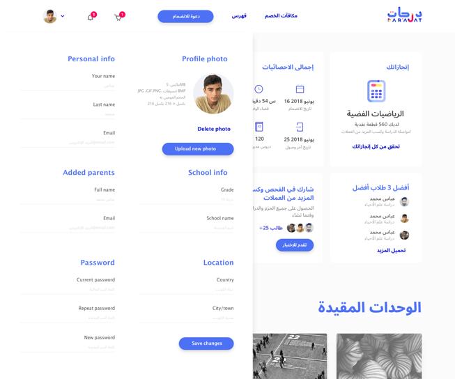Dashboard –student settings